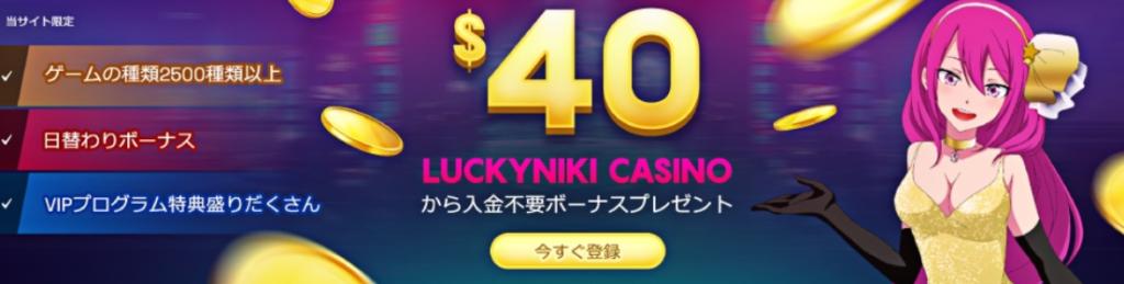online casino luckyniki
